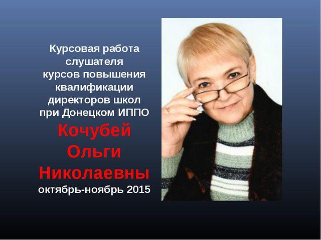 Курсовая работа слушателя курсов повышения квалификации директоров школ при Д...