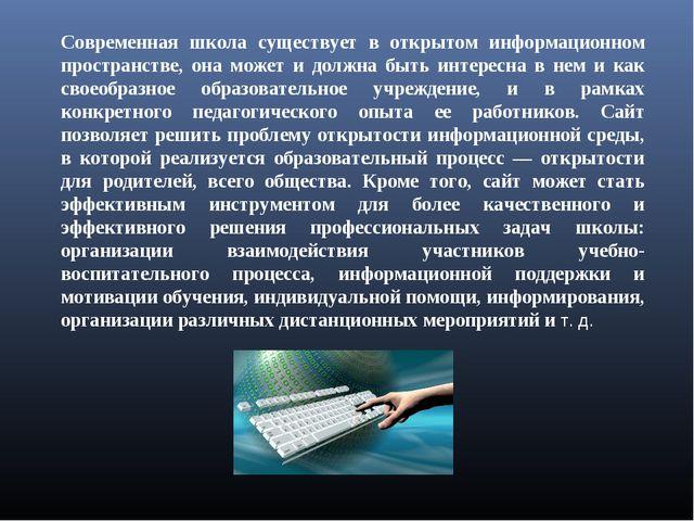 Современная школа существует в открытом информационном пространстве, она може...
