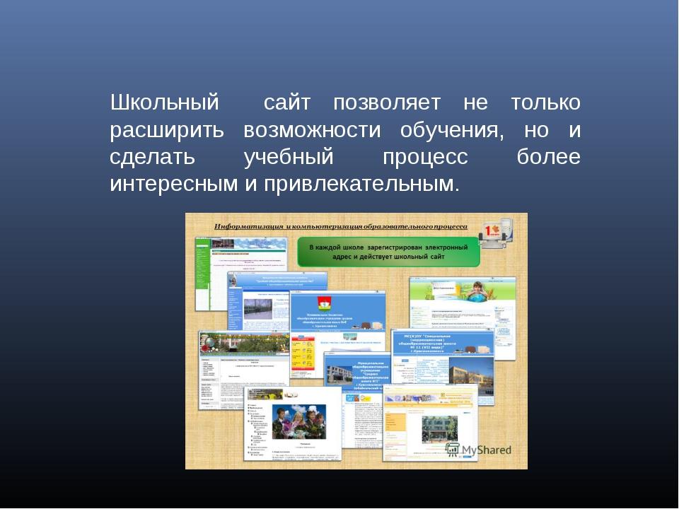 Школьный сайт позволяет не только расширить возможности обучения, но и сделат...