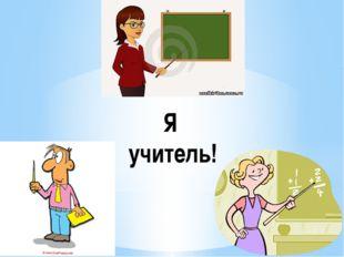 Я учитель!