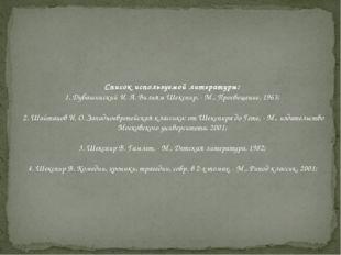 Список используемой литературы: 1. Дубашинский И. А. Вильям Шекспир, - М., Пр