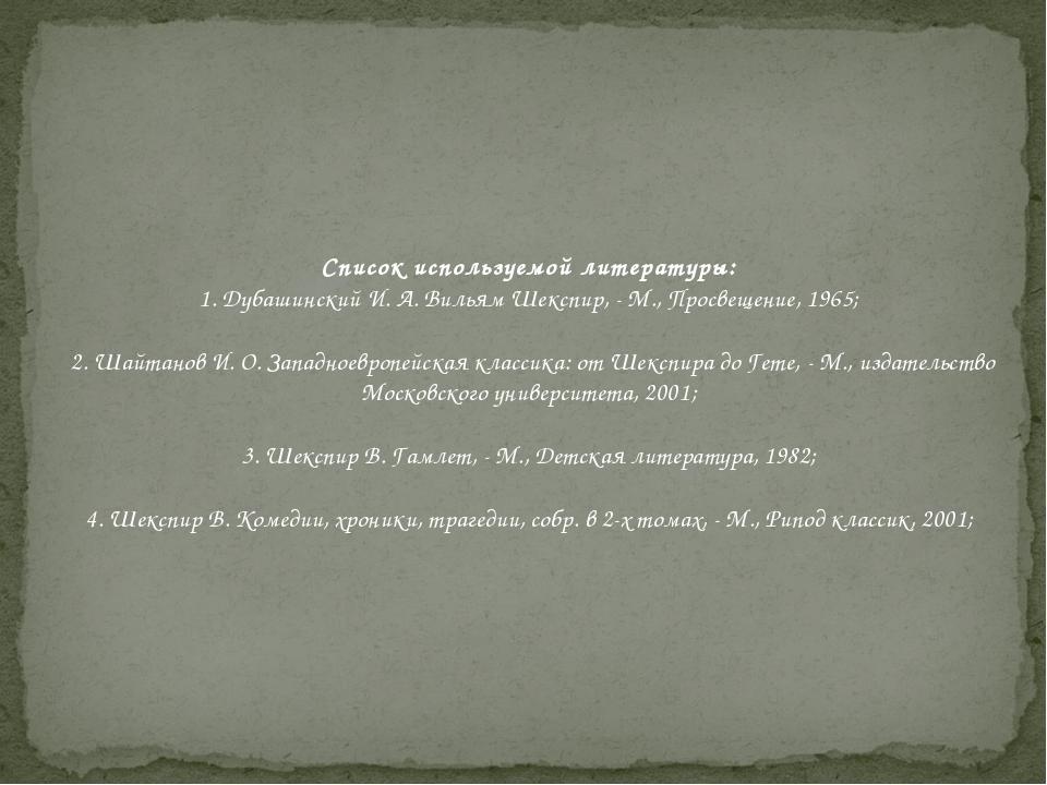 Список используемой литературы: 1. Дубашинский И. А. Вильям Шекспир, - М., Пр...