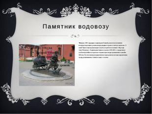 Памятник водовозу Начиная с 2003 года рядом с водонапорной башней, располагае