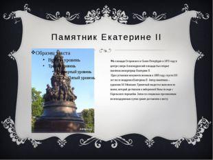 Памятник Екатерине II На площади Островского в Санкт-Петербурге в 1873 году в