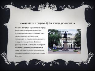 Санкт-Петербург-красивейший городс множествомдостопримечательностей. Поэт