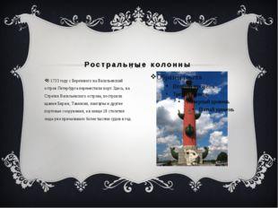 В 1733 году с Березового наВасильевский островПетербурга переместили порт.