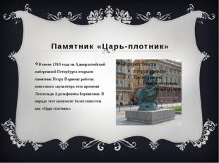 В июне 1910 года на Адмиралтейской набережной Петербурга открыли памятник Пет