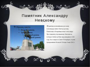 Памятник Александру Невскому Памятник величайшему русскому полководцу князю Н