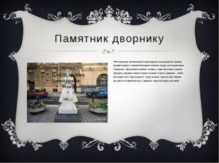 Памятник дворнику Этот монумент, изготовленный из финляндского мелкозернистог