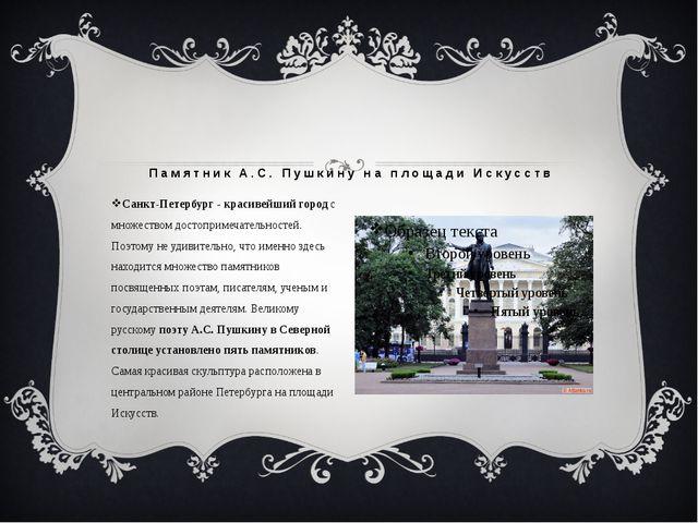 Санкт-Петербург-красивейший городс множествомдостопримечательностей. Поэт...