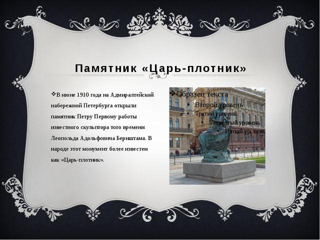 В июне 1910 года на Адмиралтейской набережной Петербурга открыли памятник Пет...