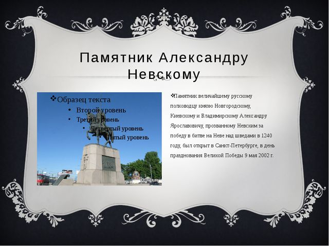 Памятник Александру Невскому Памятник величайшему русскому полководцу князю Н...