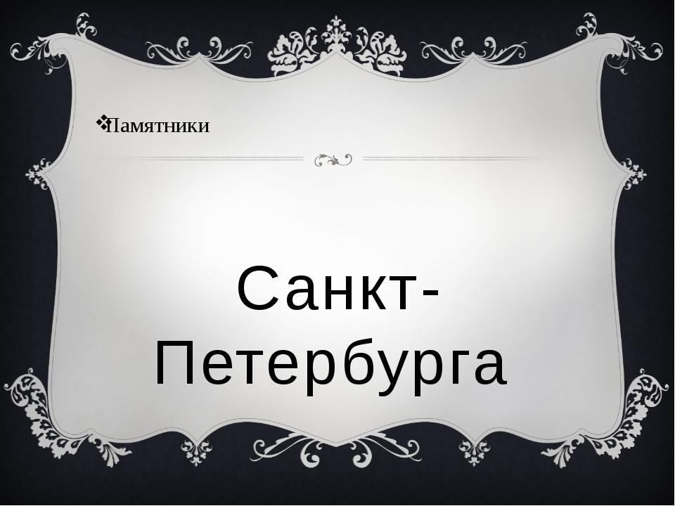 Санкт-Петербурга Памятники