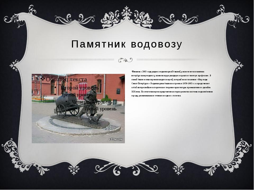 Памятник водовозу Начиная с 2003 года рядом с водонапорной башней, располагае...