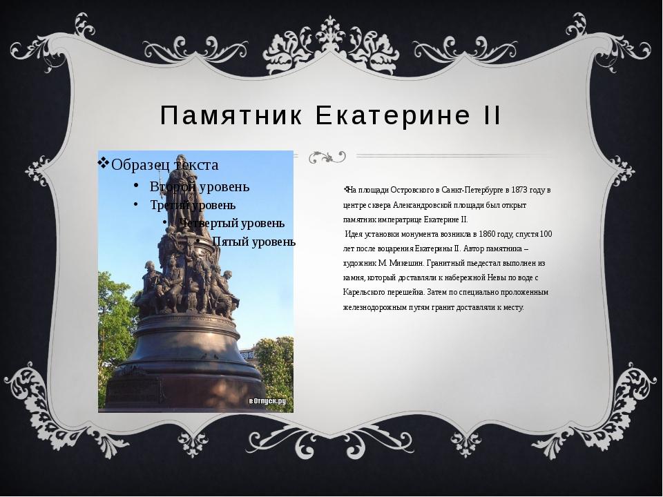 Памятник Екатерине II На площади Островского в Санкт-Петербурге в 1873 году в...