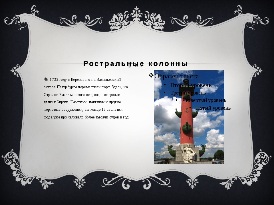 В 1733 году с Березового наВасильевский островПетербурга переместили порт....