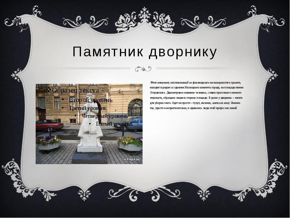 Памятник дворнику Этот монумент, изготовленный из финляндского мелкозернистог...