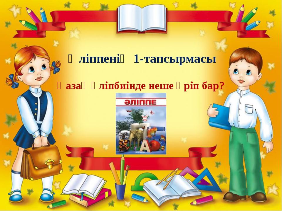 Әліппенің 1-тапсырмасы Қазақ әліпбиінде неше әріп бар?