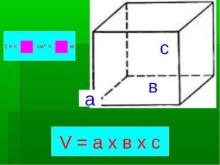 а с в V = а х в х с 1 л = см³ = кг