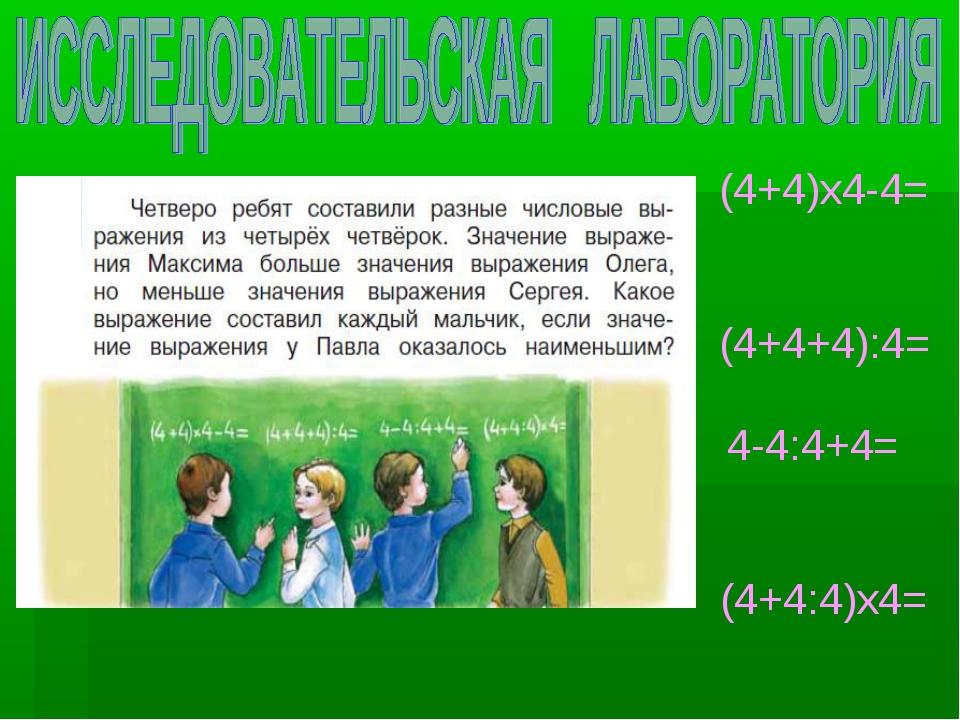 (4+4)х4-4= (4+4+4):4= 4-4:4+4= (4+4:4)х4=