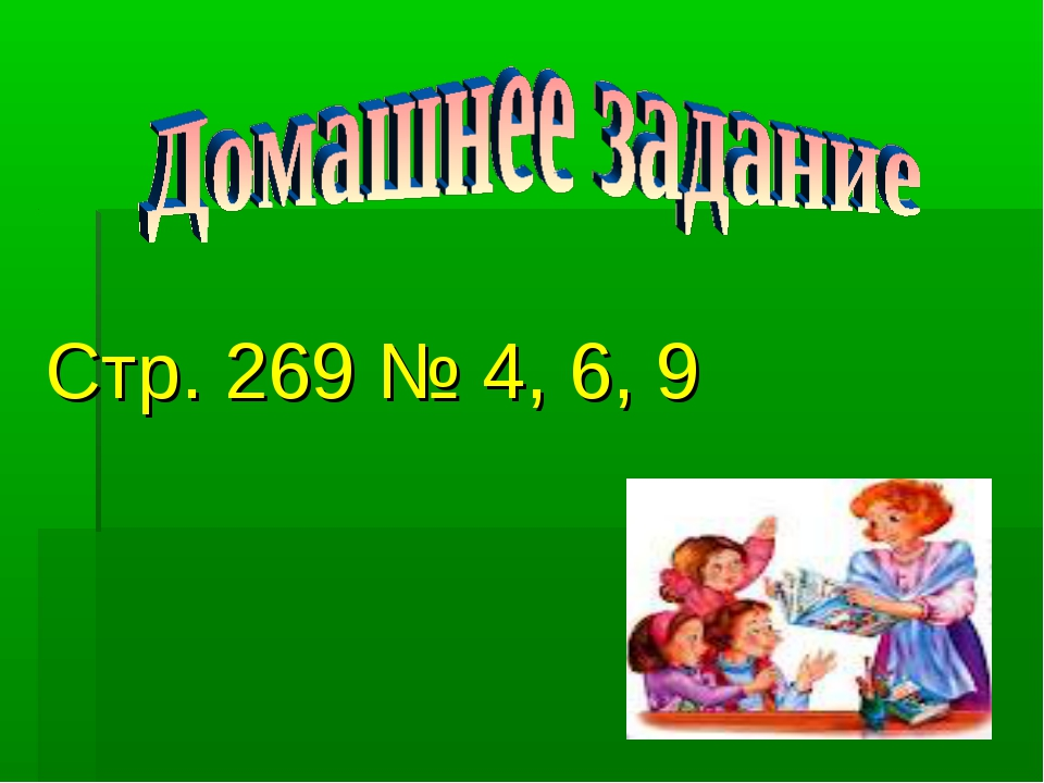 Стр. 269 № 4, 6, 9