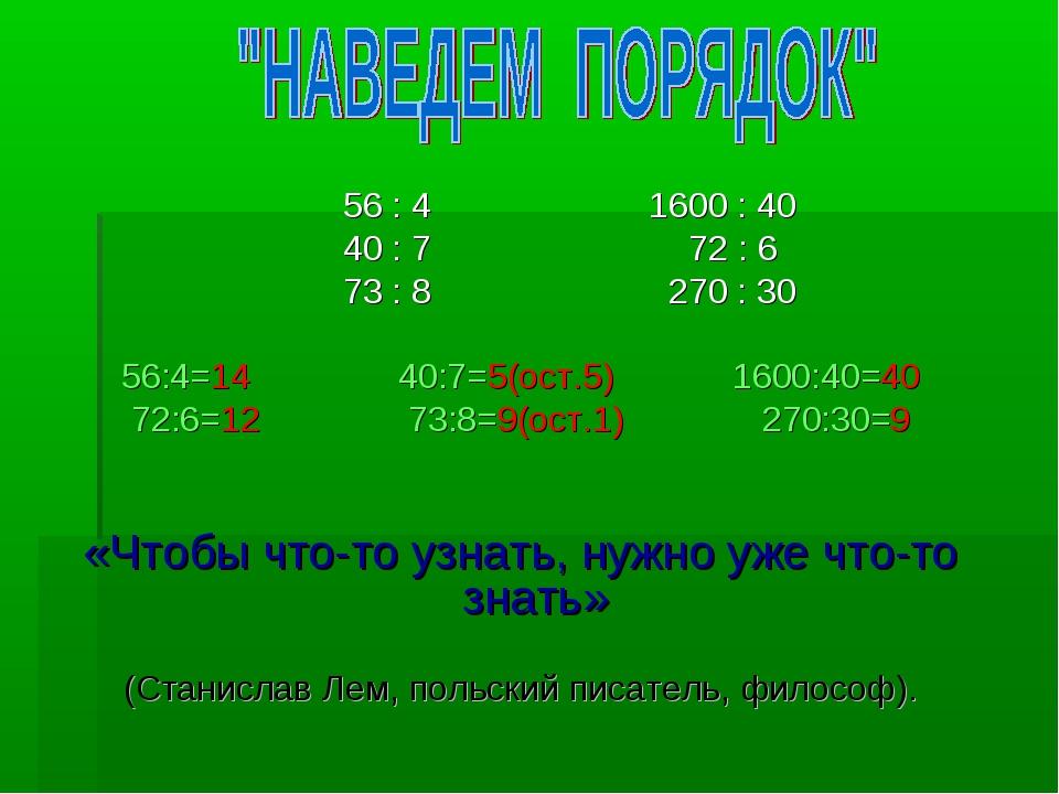 56 : 4 1600 : 40 40 : 7 72 : 6 73 : 8 270 : 30 56:4=14 40:7=5(ост.5) 1600:40...