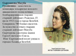Сыртланова Магуба Гусейновна - заместитель командира эскадрильи женского авиа