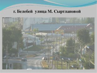 г. Белебей улица М. Сыртлановой