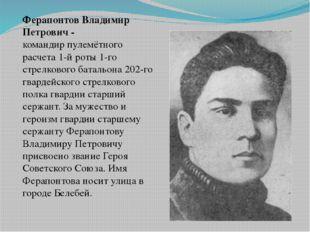 Ферапонтов Владимир Петрович - командир пулемётного расчета 1-й роты 1-го стр