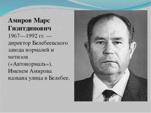 Амиров Марс Гизитдинович 1967—1992 гг. — директор Белебеевского завода нормал