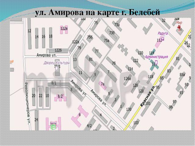 ул. Амирова на карте г. Белебей