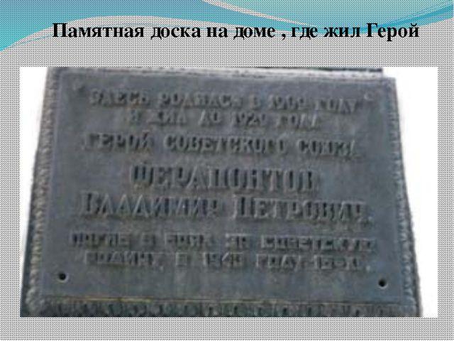 Памятная доска на доме , где жил Герой