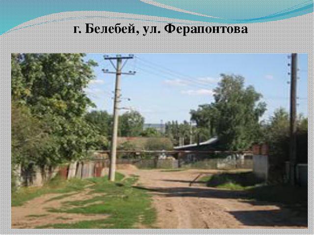 г. Белебей, ул. Ферапонтова