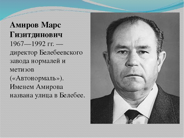 Амиров Марс Гизитдинович 1967—1992 гг. — директор Белебеевского завода нормал...