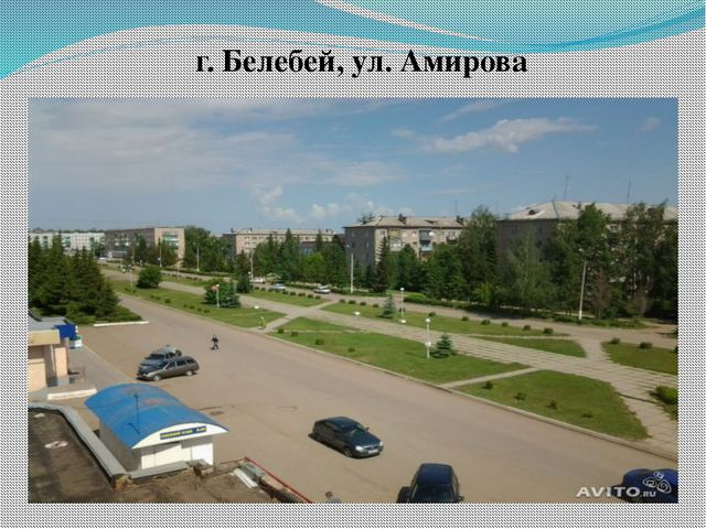г. Белебей, ул. Амирова