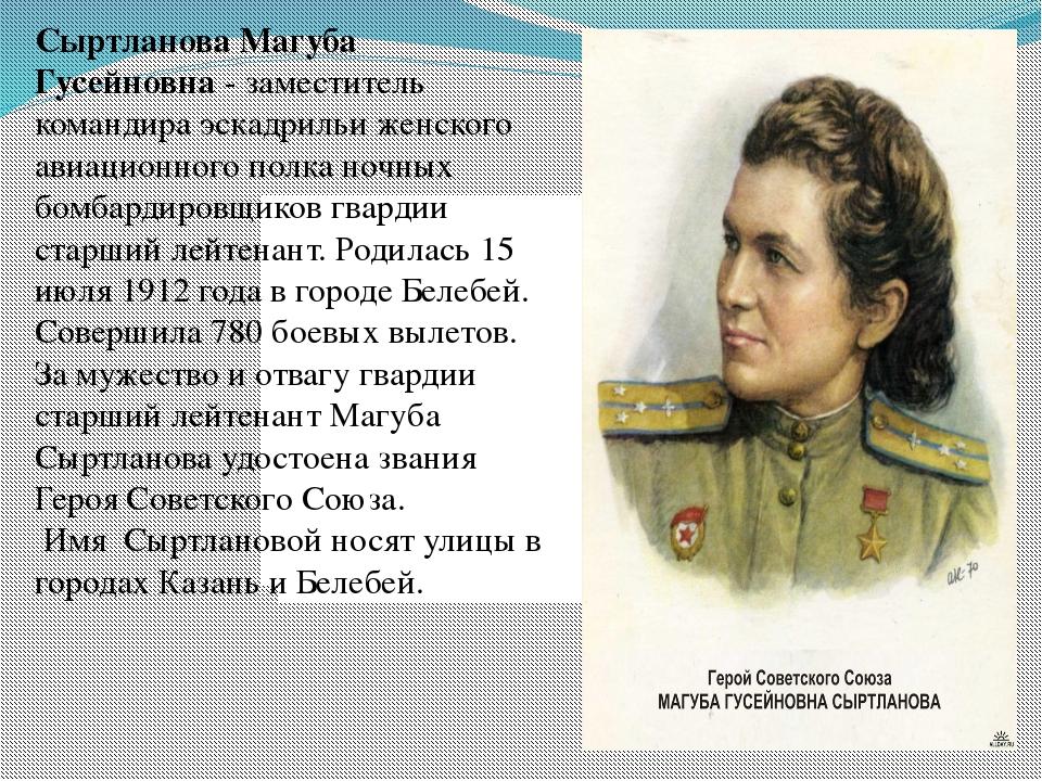 Сыртланова Магуба Гусейновна - заместитель командира эскадрильи женского авиа...