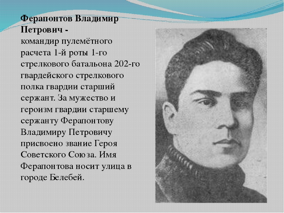 Ферапонтов Владимир Петрович - командир пулемётного расчета 1-й роты 1-го стр...