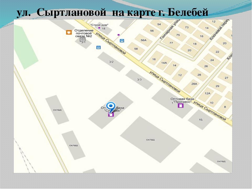 ул. Сыртлановой на карте г. Белебей