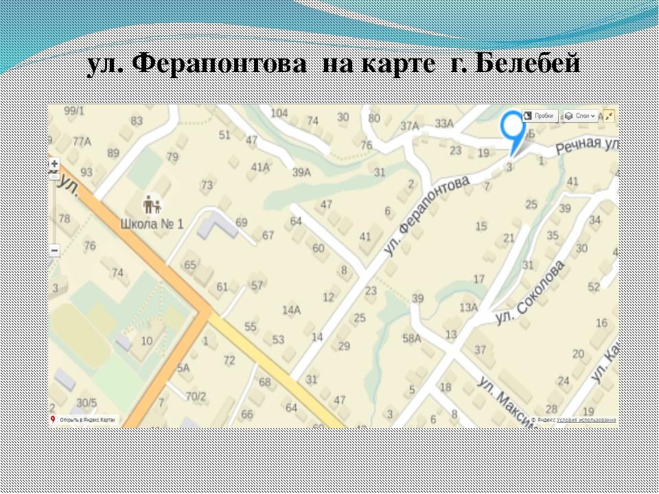 ул. Ферапонтова на карте г. Белебей