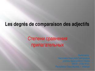 Les degrés de comparaison des adjectifs Cтепени сравнения прилагательных Выпо