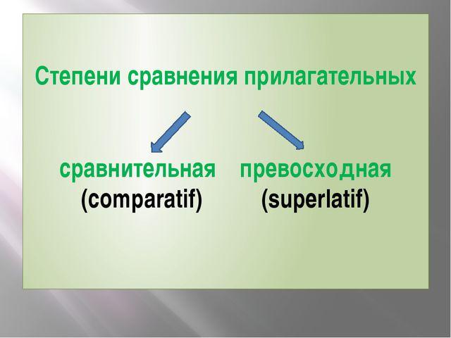Степени сравнения прилагательных сравнительная превосходная (comparatif) (sup...