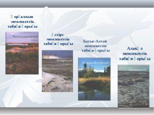 Қорғалжын мемлекеттік табиғи қорығы Үстірт мемлекеттік табиғи қорығы Батыс-Ал