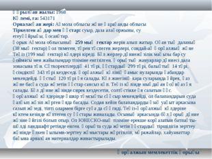 Құрылған жылы: 1968 Көлемі, га: 543171 Орналасқан жері: Ақмола облысы және Қа