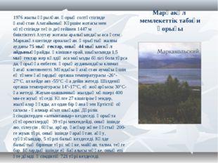 Марқакөл мемлекеттік табиғи қорығы 1976жылы құрылған. Қорық солтүстігінде Қа