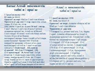 Батыс Алтай мемлекеттік табиғи қорығы Құрылған жылы: 1992 Көлемі, га: 86122 О