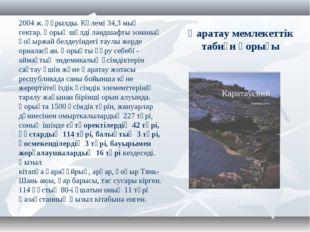 Қаратау мемлекеттік табиғи қорығы 2004ж. құрылды. Көлемі34,3 мың гектар. Қо