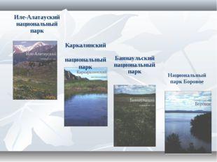 Иле-Алатауский национальный парк Баянаульский национальный парк Каркалинский