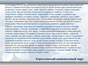 Его площадь 90323 га, расположен на территории Каркаралинскокго района Карага