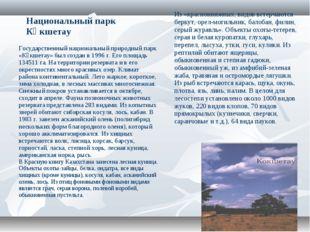 Национальный парк Көкшетау Государственный национальный природный парк «Көкше