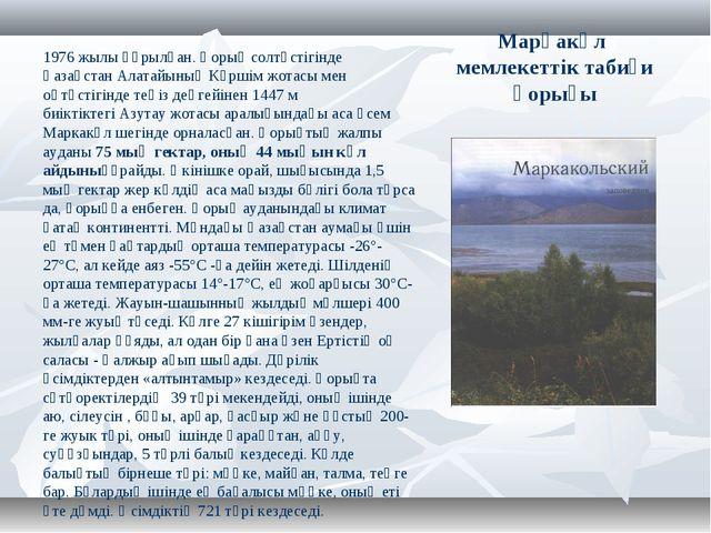 Марқакөл мемлекеттік табиғи қорығы 1976жылы құрылған. Қорық солтүстігінде Қа...